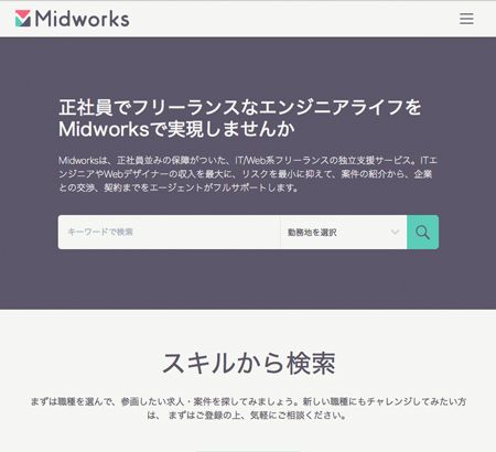 Midworks(ミッドワークス)