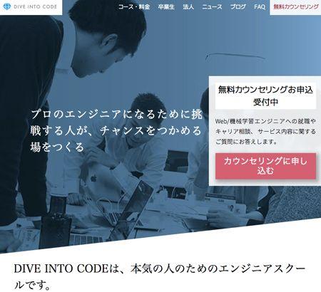 DIVE INTO CODE(ダイブイントゥーコード)