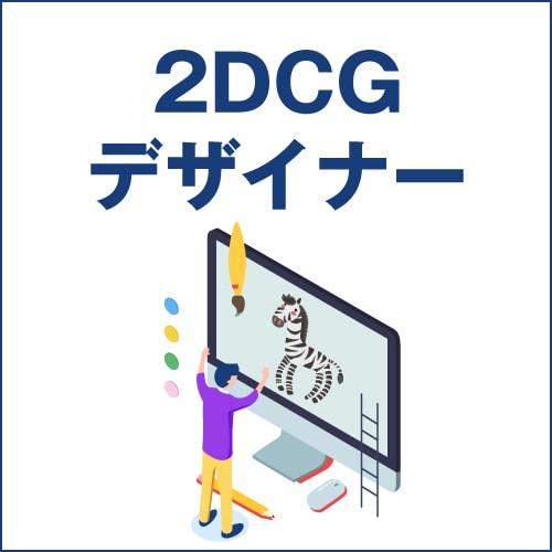 2DCGデザイナー