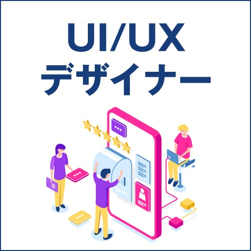 UI/UXデザイナー