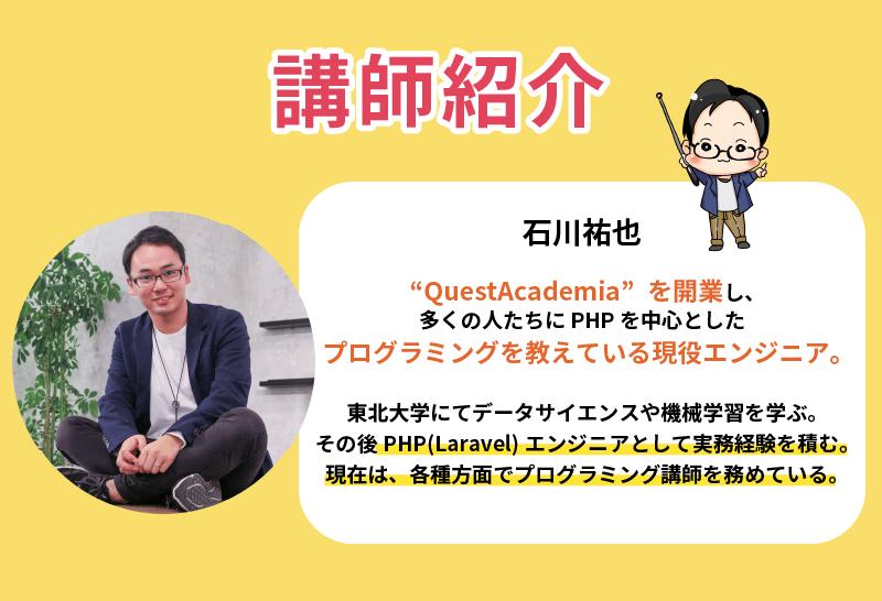 石川祐也さんプロフィール