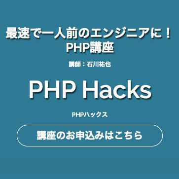 PHPハックス